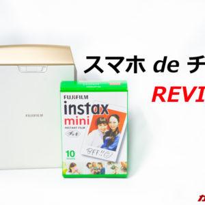 スマホから簡単に写真印刷できる「スマホ de チェキ(Instax SHARE SP-2)」のレビュー!