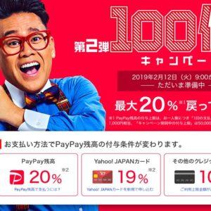 """PayPayの""""第2弾""""100億円キャンペーンの攻略まとめ"""