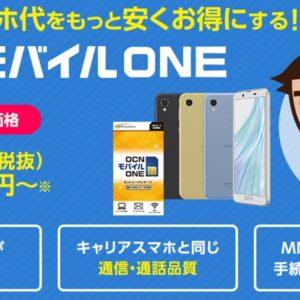 OCNモバイルONEの料金・プラン・キャンペーンまとめ