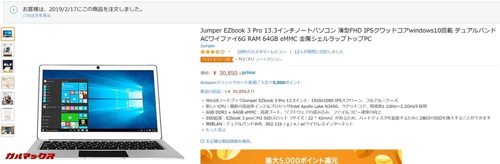 Jumper EZbook 3 ProはAmazonでベストセラー1位です。