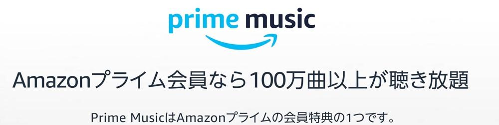 Amazon PRIME musicはプライム会員特典で利用できる。