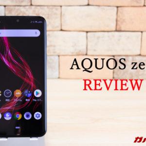 AQUOS zeroのレビュー!スペック、機能、価格まとめ!