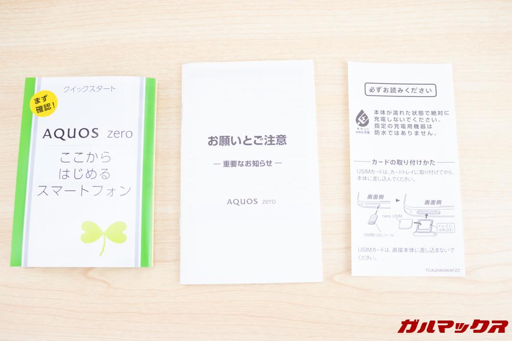 AQUOS zeroには取扱説明書類が入っております。