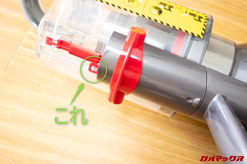 Dyson Cyclone V10 Fluffy SV12 FFのダストカップをスライドさせると矢印ボタンが出てきます。