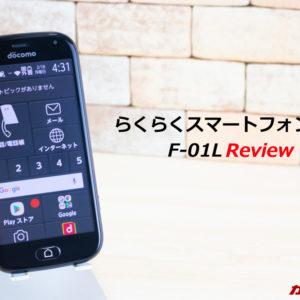 らくらくスマートフォン me F-01Lのレビュー。価格、維持費、機能まとめ!