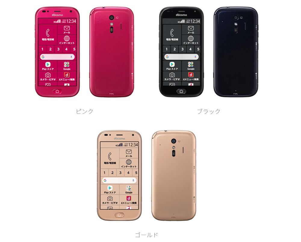 らくらくスマートフォン me F-01Lのカラーはピンク、ブラック、ゴールドの3種類から選択可能。
