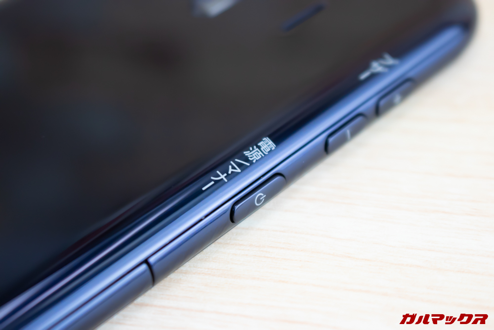 らくらくスマートフォン me F-01Lはボタン類も日本語で書いているので分かりやすい。
