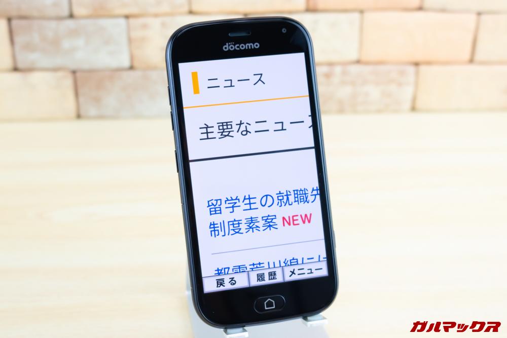 らくらくスマートフォン me F-01Lは「ワンタッチ自動拡大機能」で一時的に文字を大きくすることも出来ます。