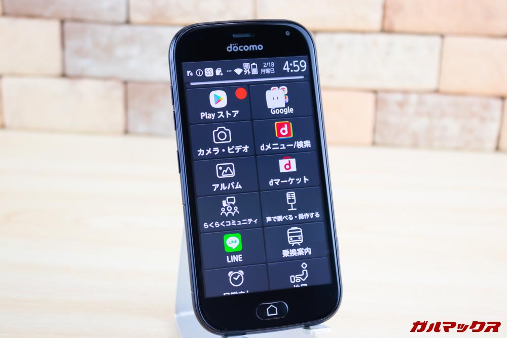 らくらくスマートフォン me F-01Lは大きなアイコンと文字で非常に分かりやすいメニュー構成となっています。