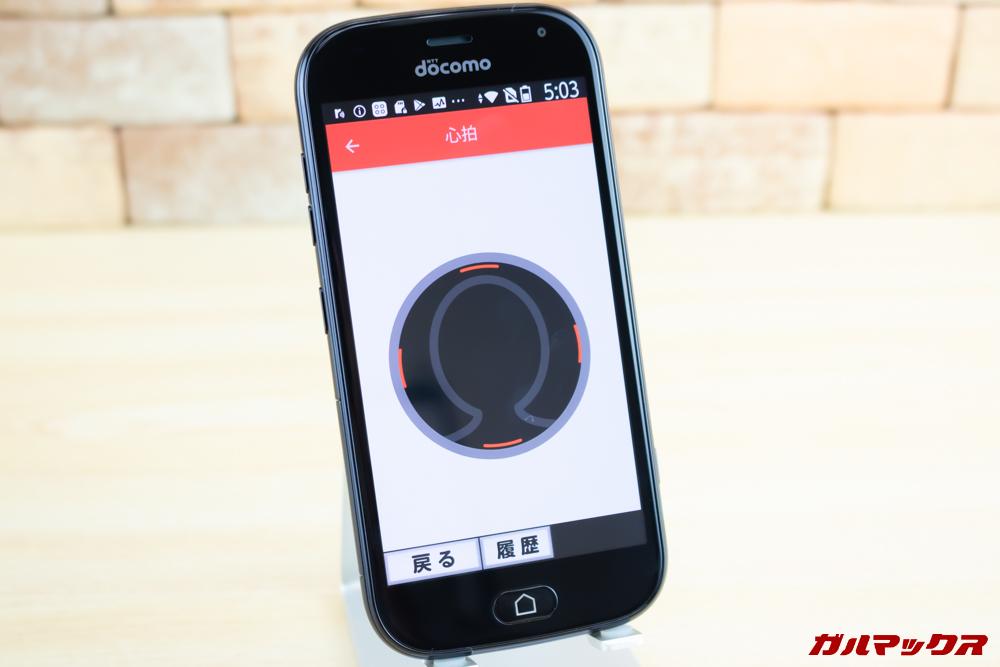 らくらくスマートフォン me F-01Lでの心拍数測定はインカメラに顔を写すだけでOK。