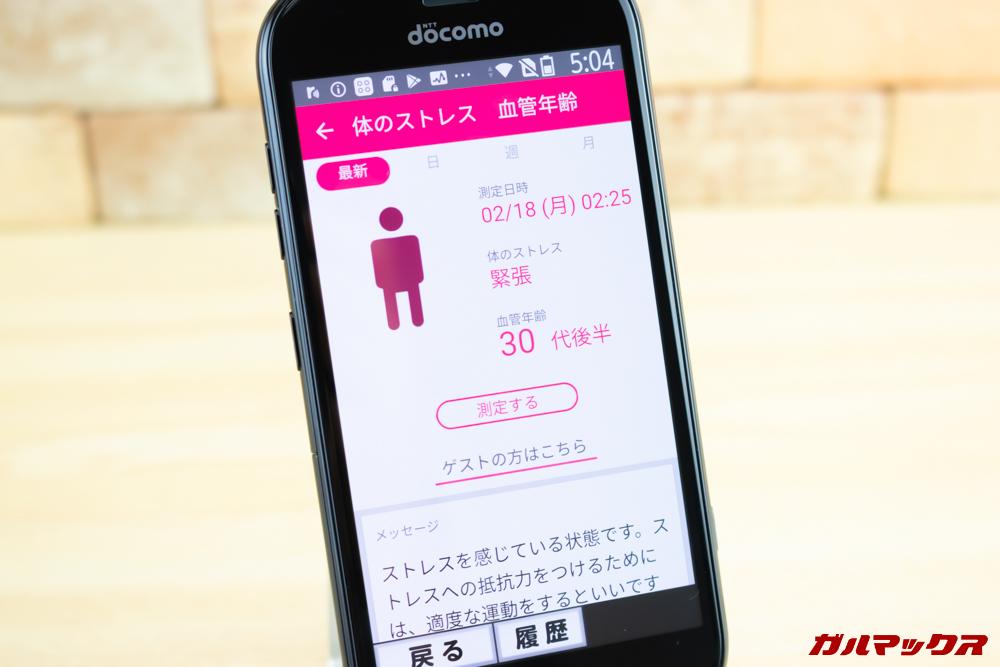 らくらくスマートフォン me F-01Lは血管年齢も測定出来ます。
