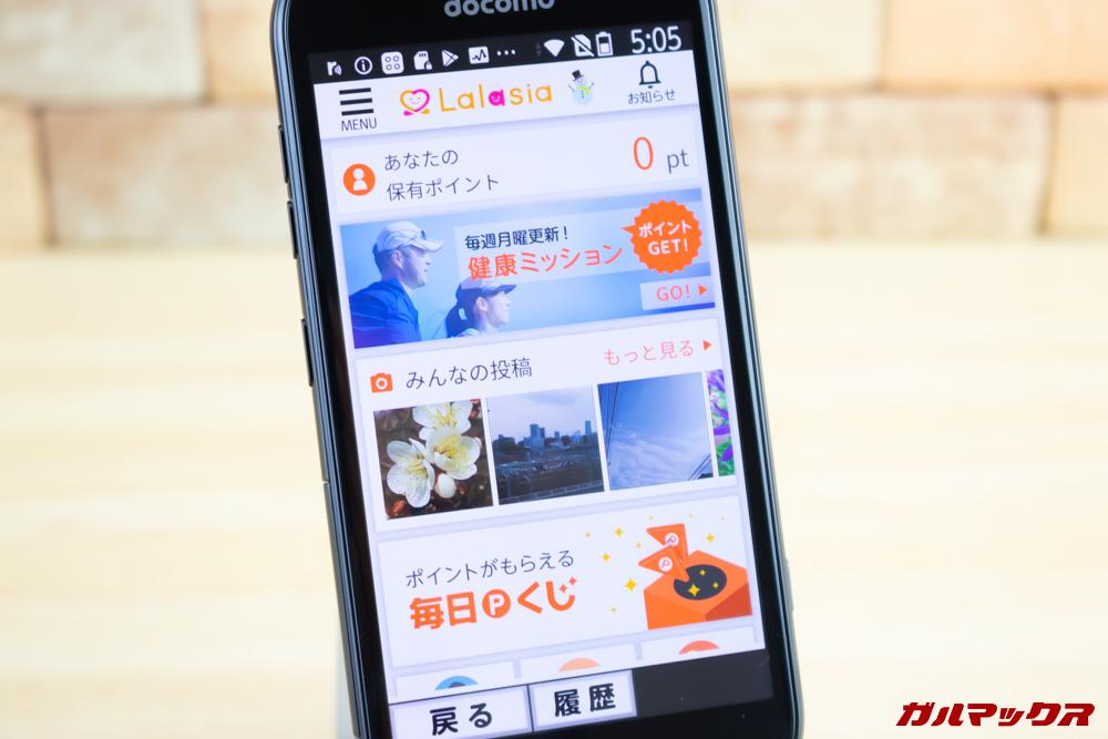 らくらくスマートフォン me F-01Lはコミュニティー系の健康サイトのララしあも利用可能です。