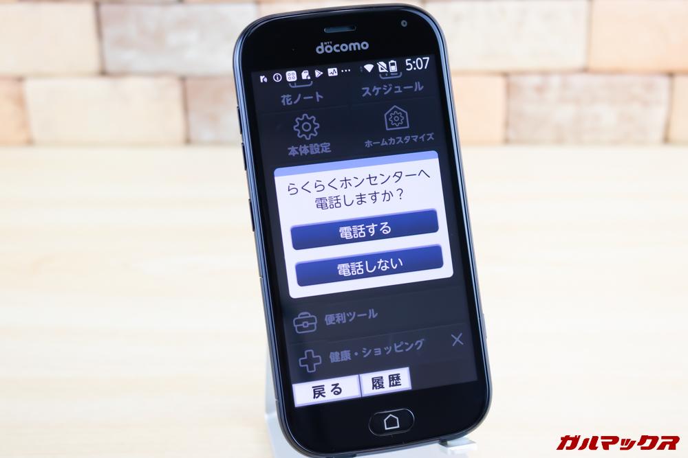 らくらくスマートフォン me F-01Lは専用の、らくらくサポートセンターを利用可能です。