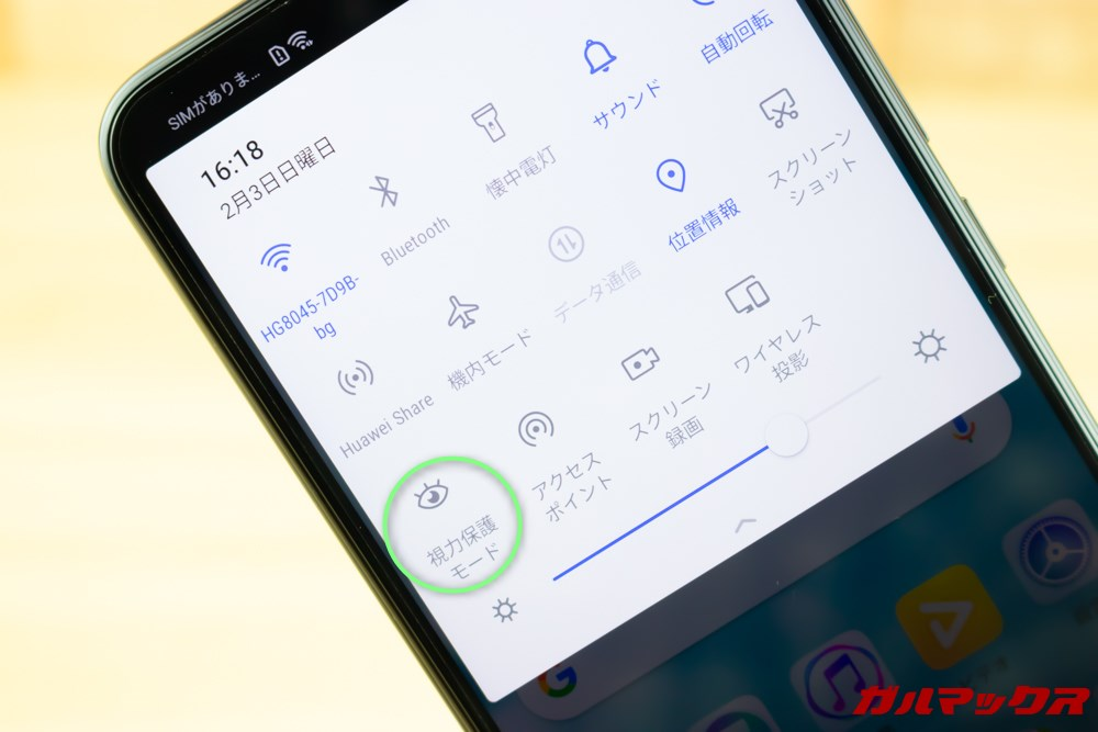 HUAWEI nova lite 3の視力保護モードは画面上部からのスワイプダウンで表示されるクイックメニューから簡単にオン・オフ出来ます。