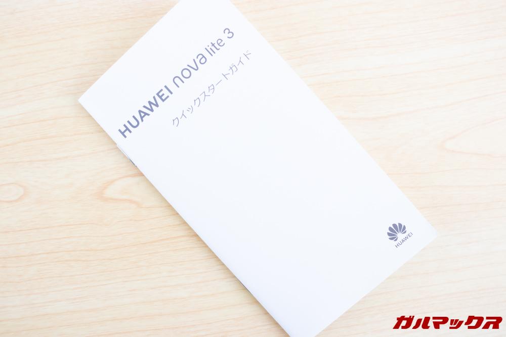 HUAWEI nova lite 3はクイックガイドが付属。