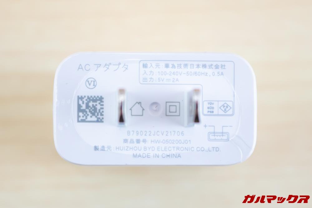 HUAWEI nova lite 3の付属充電器は5V2A