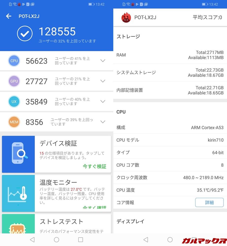 Huawei nova lite 3(Android 9 Pie)実機AnTuTuベンチマークスコアは総合が128555点、3D性能が27727点。