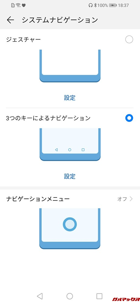 HUAWEI nova lite 3のナビゲーション操作方法は3つのタイプから選択可能です。