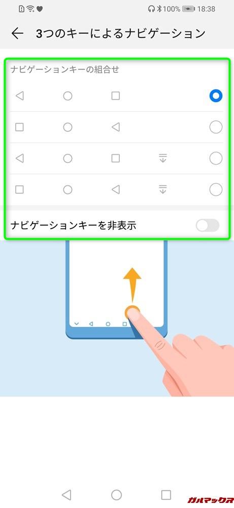 HUAWEI nova lite 3のボタン操作ナビゲーションはキーの配置を変更出来るので好みの操作感で利用可能です。