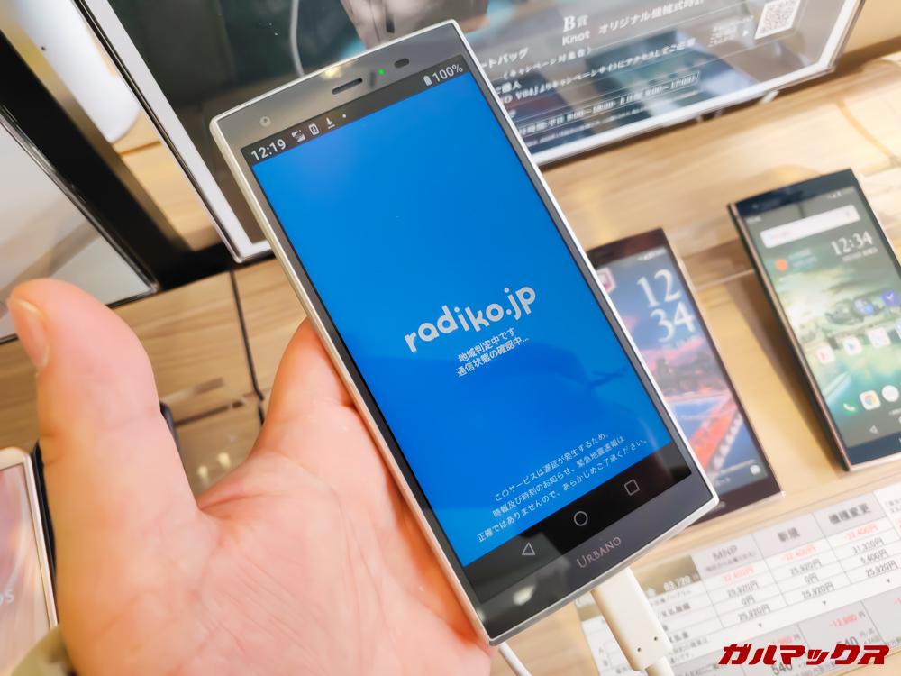 URBANO V04は「radiko+FM」対応。インターネットラジオとFMラジオを簡単に切り替えることが出来ます。