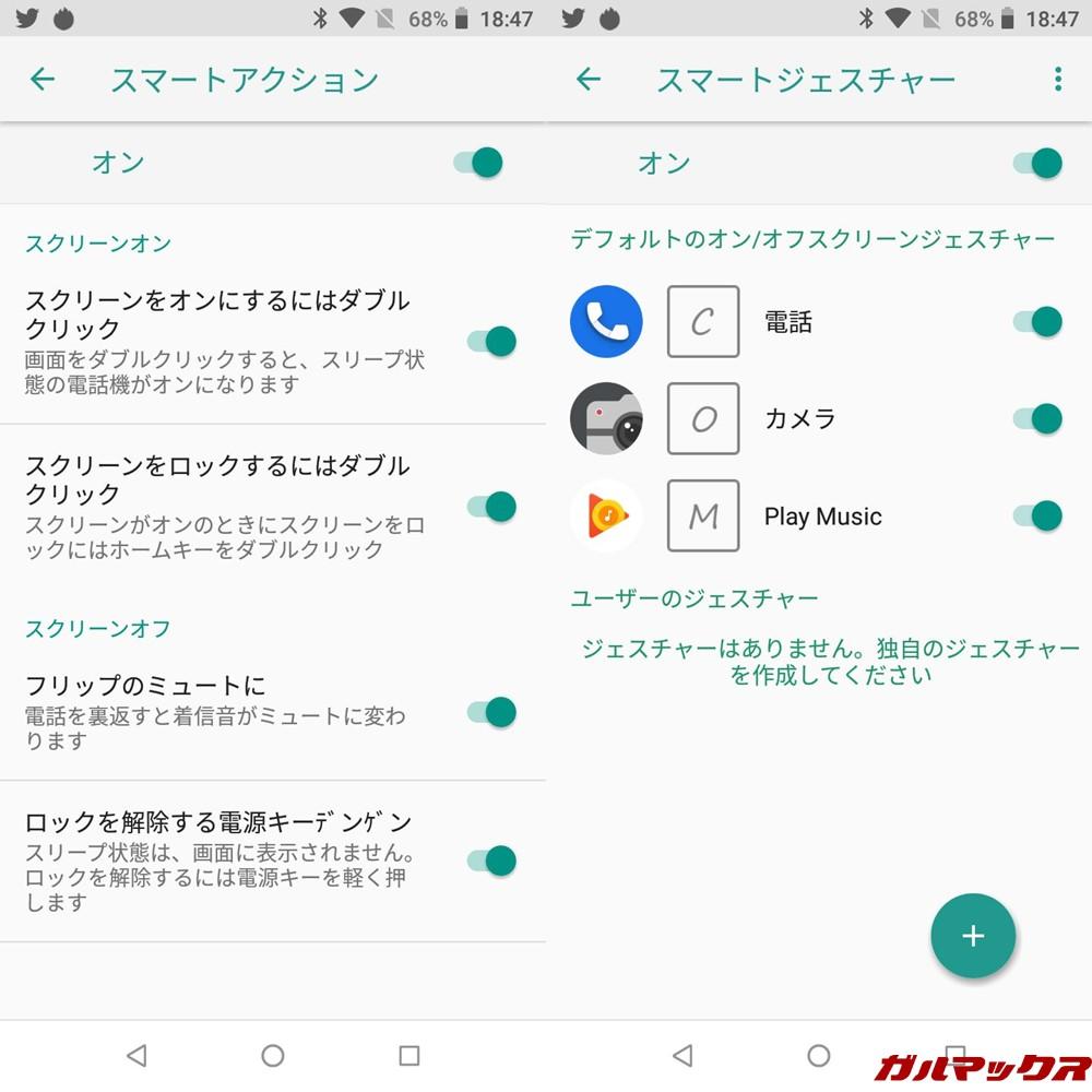 Wiko Tommy3 Plusは様々なスマート便利機能が利用可能です。