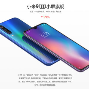Xiaomi Mi 9 SEのスペック!性能、特徴、価格まとめ