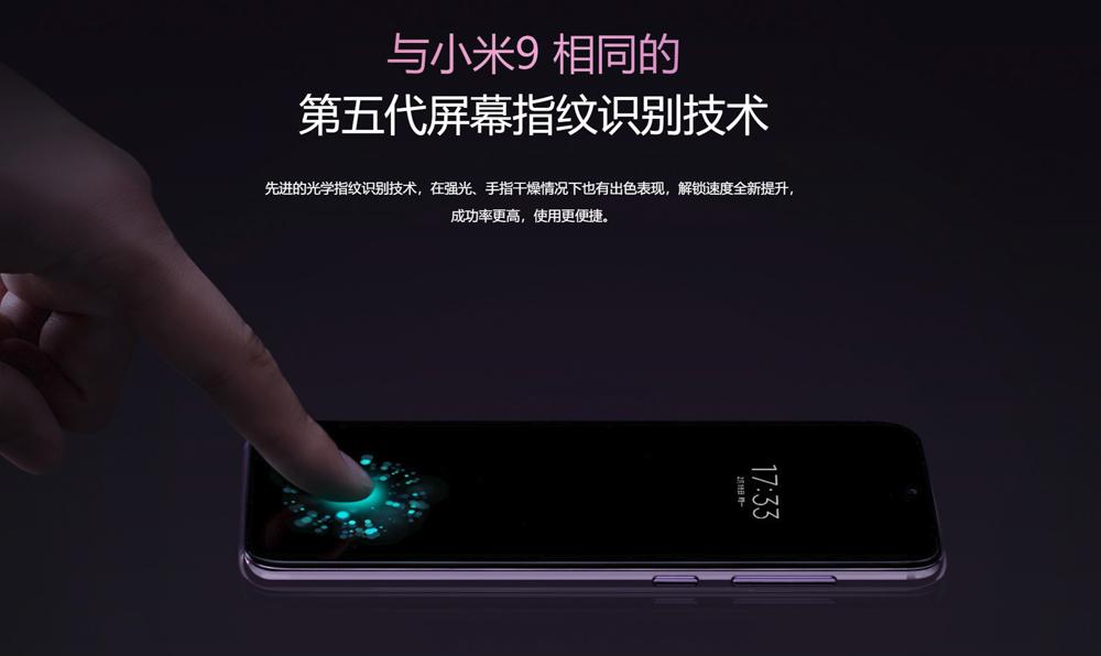 Xiaomi Mi 9 SEは画面内蔵指紋センサーを搭載。Xiaomi Mi 9と同じ第五世代です。