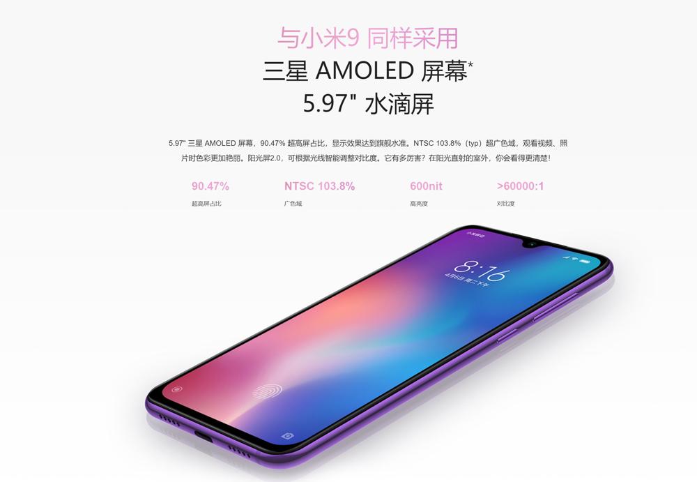 Xiaomi Mi 9 SEはディスプレイサイズが小型ですが上位モデルと同じ有機ELパネルで解像度も変わりません。