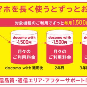 docomo、毎月1500円オフのdocomo with新規受付停止を示唆