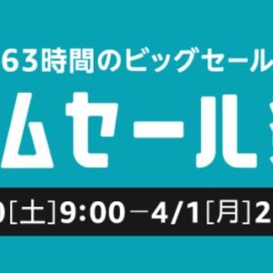 Amazon、4/1(月)23:59までタイムセール祭りを開始!