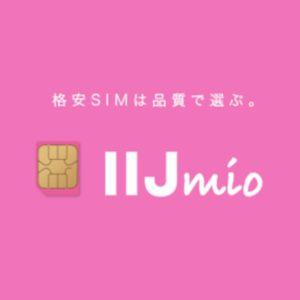 IIJmioの料金・プラン・キャンペーンまとめ