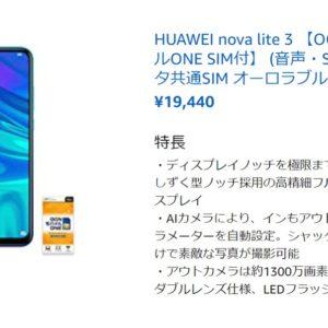 [3/1まで]Huawei nova lite 3など人気スマホが契約任意SIM付きでタイムセール開始[Amazonタイムセール祭り]