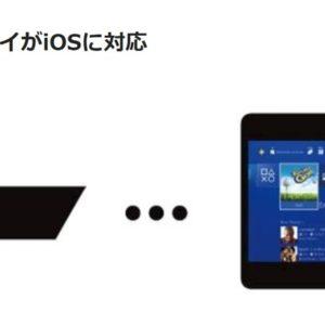 iPhone、iPadでPS4のリモートプレイが可能になったよ!但し注意点もあり!