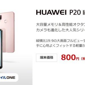 OCNモバイルONEでHuawei P20 liteがSIMセットで800円!