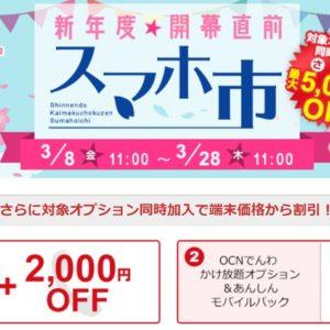 [3/28まで]OCNモバイルONEで「スマホ市」開催!ZenFone Live (L1)が480円などスマホが激安!SIMの月額割引もあり!