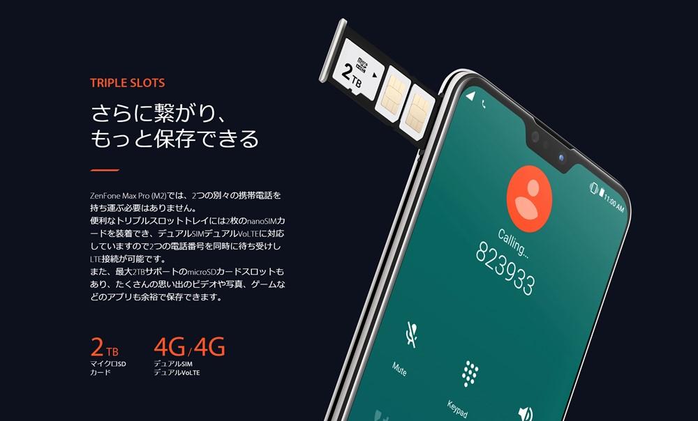 ZenFone Max Pro (M2)はDSDVに対応