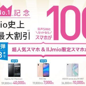 IIJmio、100円スマホキャンペーン第3弾を開始!