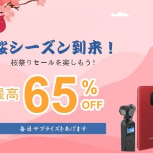 Banggoodの桜祭りセールが開始!最新スマホのガルマックスコラボプレゼント企画も有り!