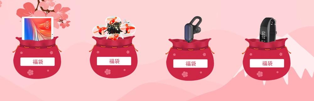 Banggoodの桜祭りセールでは福袋コーナーで様々な製品の福袋が購入可能です。