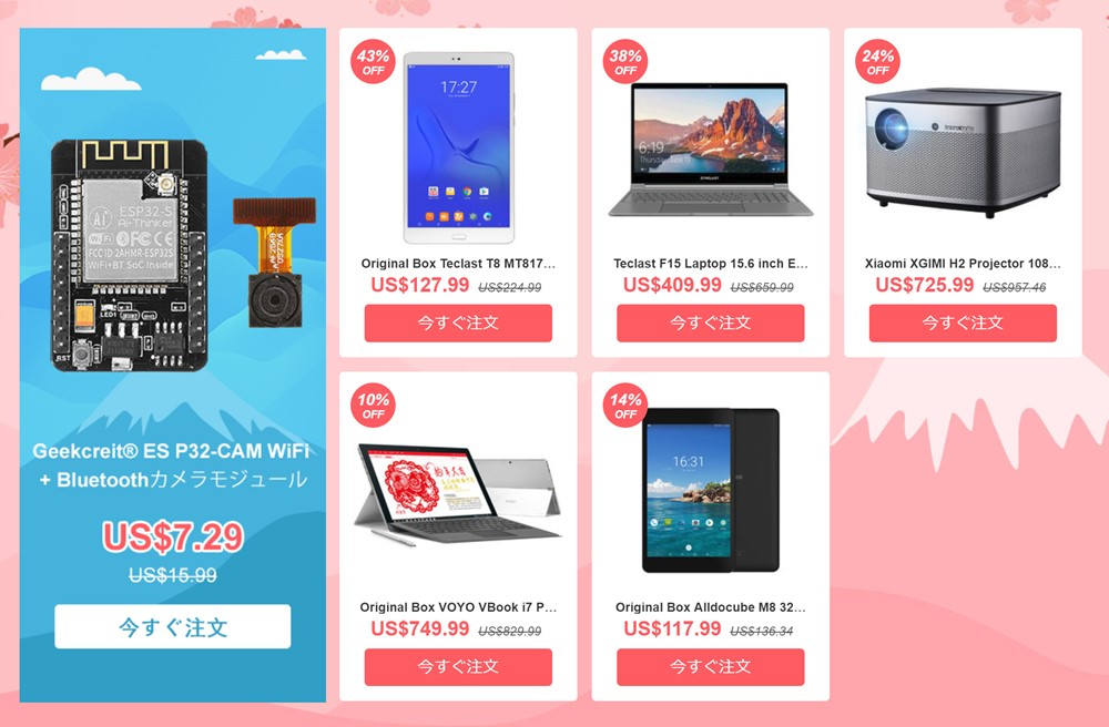 Banggoodの桜祭りセールではパソコンやタブレットも安い。