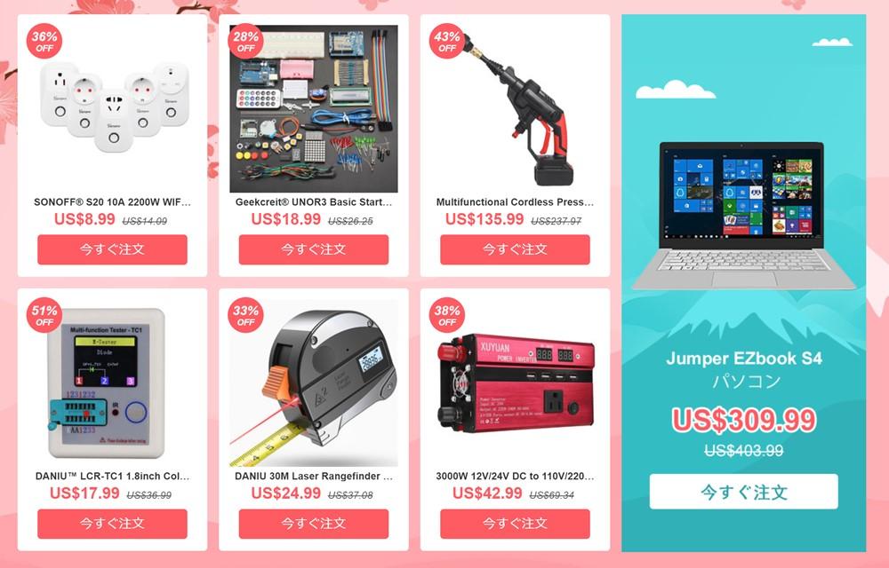 Banggoodの桜祭りセールでは工具なども安く購入可能です。