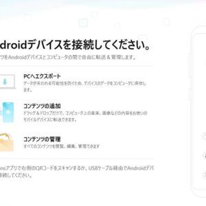 アプリレビュー「AnyTrans for Android」がバージョンアップしたので試してみた