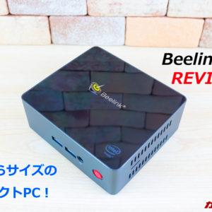 [レビュー]Beelink J45を購入!拡張性も抜群な超小型パソコンの使い勝手をチェック!
