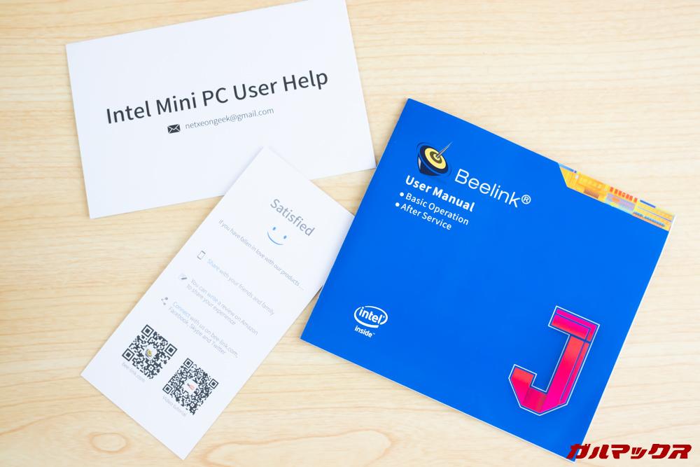 Beelink J45は取扱説明書など複数の書類が入ってます。保証書とか