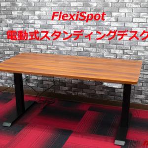 FlexiSpotの電動式スタンディングデスクのレビュー!撮影台としても超絶Good!