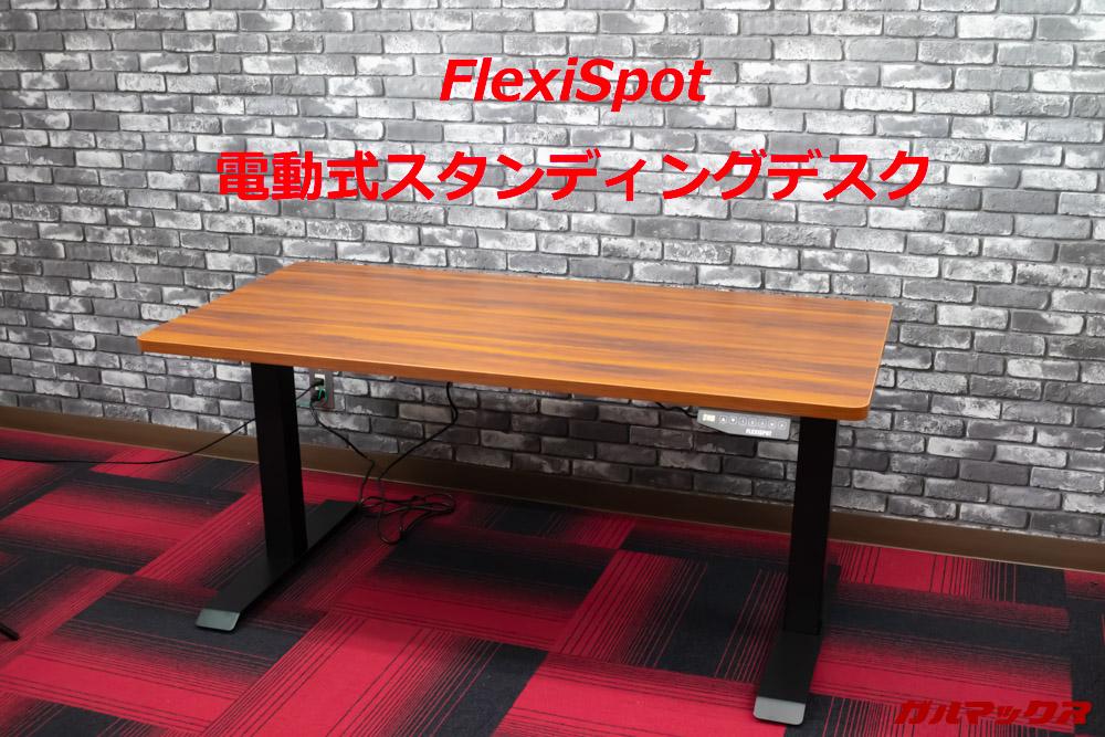 FlexiSpotの電動式スタンディングデスク
