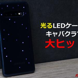 Galaxy S10+の純正LEDケースがキャバクラで爆発的ヒット