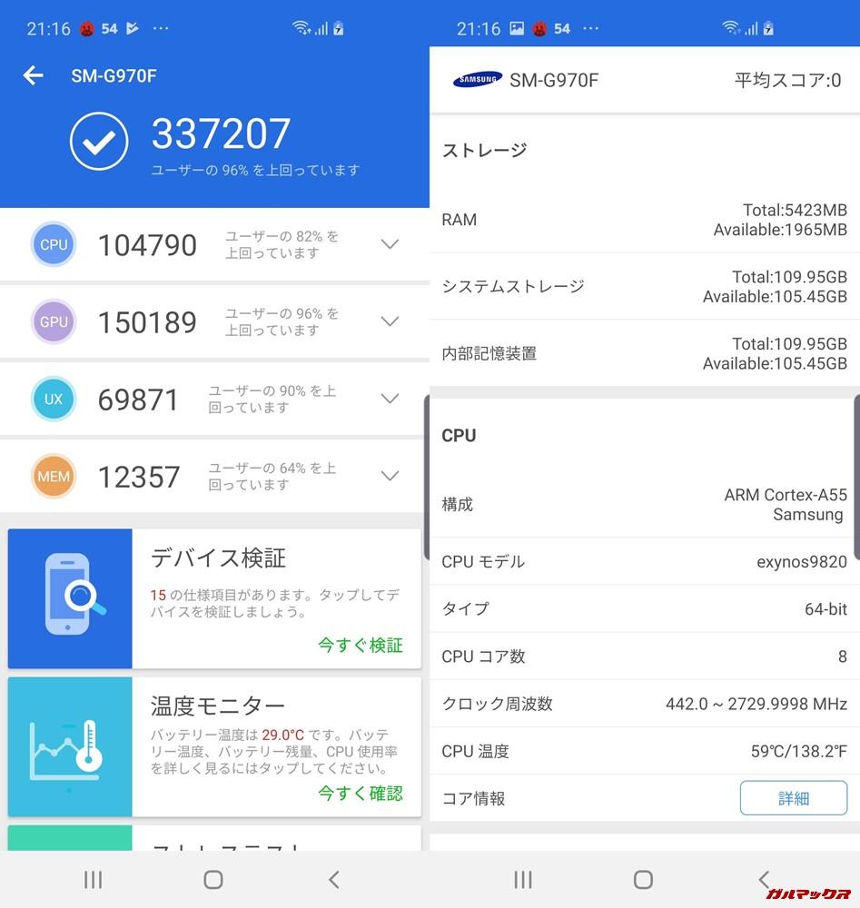 Galaxy S10e(Android 9 Pie)実機AnTuTuベンチマークスコアは総合が337207点、3D性能が104790点。
