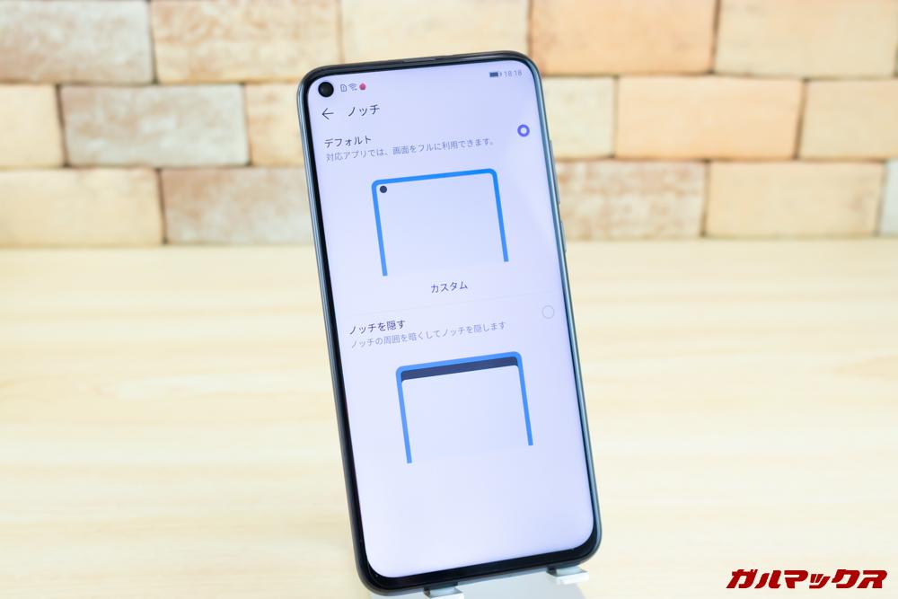 Huawei nova 4のパンチホールは目立たない表示に切り替えることも可能です。