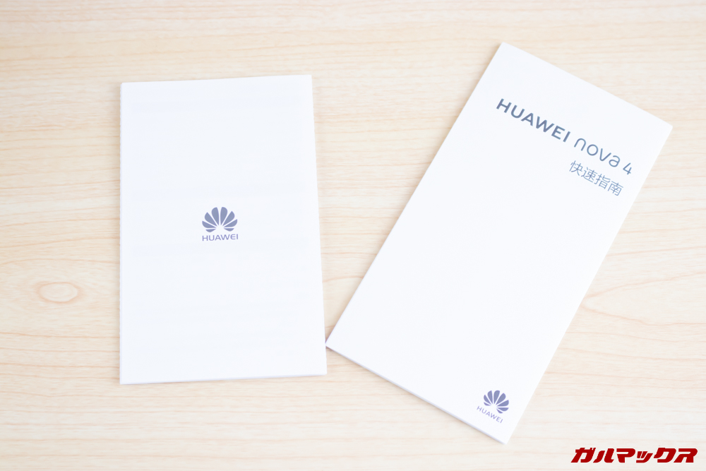 Huawei nova 4の書類系は中国語でした。